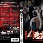 「凶悪霊」 呪われた投稿映像13連発 vol.9 十影堂エンターテイメント TOK-D0041