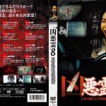 「凶悪霊」 13本の呪われた投稿映像 vol.8 十影堂エンターテイメント TOK-D0029