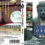 本格3D日本紀行 -鎌倉編- 十影堂エンターテイメント TOK-0002