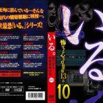 いる。 怖すぎる投稿映像13本 vol.10 十影堂エンターテイメント TOK-D0058