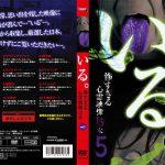 いる。 怖すぎる投稿映像13本 vol.5 十影堂エンターテイメント TOK-D0023
