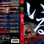 いる。 怖すぎる投稿映像13本 vol.3 十影堂エンターテイメント TOK-D0013