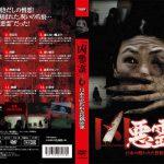 「凶悪霊」 13本の呪われた投稿映像 vol.6 十影堂エンターテイメント TOK-D0025