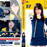 ヒロインイメージファクトリー57 銀河特捜デイトナイエロー GIGA GIMG-57 幸田ユマ