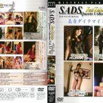フルスロットル Vol.14 長身ダイナマイトな女達 SADS SADS014D 愛菜 千晶 百合 みゆき