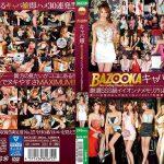 BAZOOKA キャバ嬢 厳選SSS級イイオンナメモリアルBEST BAZOOKA BAZX-067