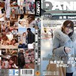 「一度知ったらヤめられない!日本に旅行に来たメガチ○ポ黒人を麻里梨夏が逆ナンパして生中出しをヤる」 DANDY DANDY-539 麻里梨夏