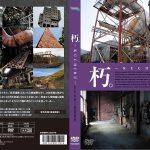 朽。 -KUCHIRU- 失われゆく産業遺産 十影堂エンターテイメント TOK-D0079