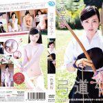 弓道女子 一色美桜 Spice Visual MBR-AA048 一色美桜
