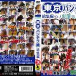 東京パンチラ娘 総集編 VOL.3 制服セレクション2 CCD企画 TOP-103