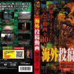 海外投稿動画 怨霊 ONRYO2 十影堂エンターテイメント TOK-D0096