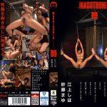 MASOTRONIX09 MAD TKI-041 江上しほ 紗藤まゆ