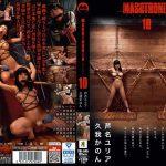 MASOTRONIX10 MAD TKI-045 芦名ユリア 久我かのん