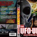 投稿!UFO・UMA 未知の衝撃映像10連発 十影堂エンターテイメント TOK-D0121
