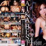 アイカ~AV最強の黒ギャルビッチ~ベスト4時間! AIKA BEST 01 4時間 桃太郎映像出版  AIKA