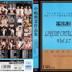 中嶋興業作品集 LINEUP CATALOGUE Vol.17 中嶋興業