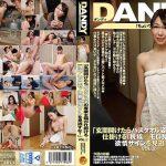 「玄関開けたらバスタオル姿の専業主婦が仕掛ける(視線/モロ見せ/密着)欲情サインを見逃すな!」 VOL.2 DANDY DANDY-547