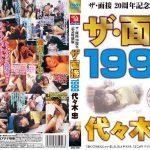 ザ・面接1998 代々木忠 アテナ映像 AMS-006