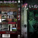 呪いの旅4 ~フィリピン編1~ Spice Visual MRDD-055 阿部裕樹
