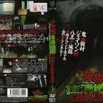 発禁ビデオシリーズ 抹消地帯 地図から消えた村 Spice Visual MRDD-020