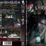 呪いの旅5 ~フィリピン編2~ Spice Visual MRDD-056 阿部裕樹