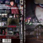 呪いの旅1 ~九州 体当たり編~ Spice Visual MRDD-051 戸田健太