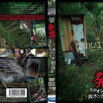 発禁ビデオシリーズ 青木ヶ原樹海編 Spice Visual MRDD-017