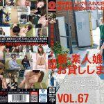 新・素人娘、お貸しします。 VOL.67 PRESTIGE CHN-139 高城姫華