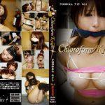 クロロホルム ナイト Vol.4 捕われの夜 Knights CK-004 あすか