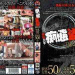 極秘入手 痴態盗撮 BEST vol.01 MAD BAK-007
