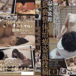 温泉旅館 猥褻整体治療盗撮投稿【十一】 GOGOS GS-1795
