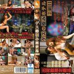 ゲスの極みホテル 2組目 FULL SAIL GES-016