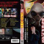 テレビでは放送されない(裏)UFO・UMA 衝撃動画 20連発 十影堂エンターテイメント TOK-D0181