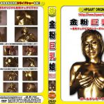 金粉巨乳娘 MIRAIDO HPSDVD-02