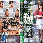 媚薬人妻調教倶楽部 VOL.001 BAZOOKA BAZX-082 Ayane Aya Minami Rino