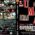 怪奇生物調査ファイル UMA調査隊 ZENピクチャーズ ZMX-12 辻彩加 平井絵美
