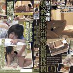 温泉旅館 猥褻整体治療盗撮投稿【十二】 GOGOS GS-1804