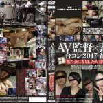 AV監督×素人妻 合コン2017・春の陣 GOGOS C-2203 はづき みおり まい