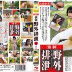浣腸飼育 強制野外排泄9 高沢沙耶 プールクラブ・エンタテインメント PSI-430 高沢沙耶