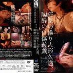 青薔薇惨劇館 第三話 狂気の操り人形久遠 大洋図書 WBTK-03 久遠 月花