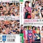 BAZOOKA 女子大生 Vol.2 厳選SSS級可愛い女の子メモリアルBEST BAZOOKA BAZX-089