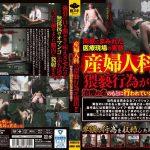 産婦人科の猥褻行為が流出!!治療の名のもとに行われていたこととは… ラハイナ東海 GOKU-085