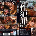 実録性犯罪 File.01 MAD KRI-044 池上真尋 鈴代恵奈