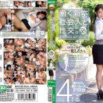 働く新卒社会人と性交。 VOL.001 BAZOOKA BAZX-095 Yuzu Himawari Riho Nanako
