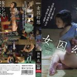 女囚幻想 神納花 ヴァンアソシエイツ SMSD-014 神納花