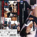 リストラ凌辱銀行 キャリアへの復讐 スターボード DVS-044 南あみ 井上尚子 かとうみゆき