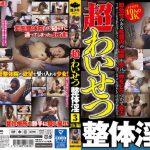 超わいせつ整体淫3 JK編 ラハイナ東海 GOKU-089