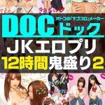 【配信専用】JKエロプリ12時間鬼盛り2 DOC LONG-006