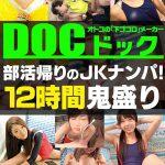 【配信専用】部活帰りのJKナンパ!12時間鬼盛り DOC LONG-008