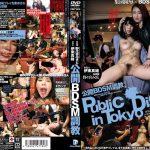 公開BDSM調教 野々宮みさと 伊東真緒 DREAM TICKET PDD-004 野々宮みさと 伊東真緒